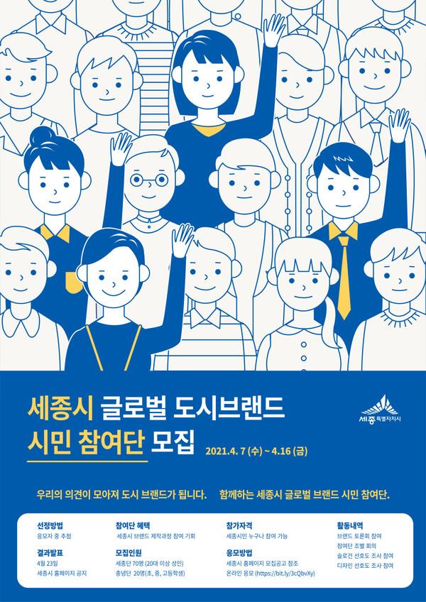 사진= '글로벌 도시브랜드 개발 시민참여단'을 모집포스터
