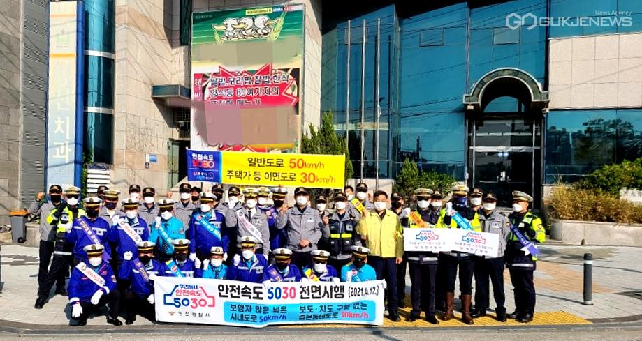 안전속도 5030 교통안전 캠페인