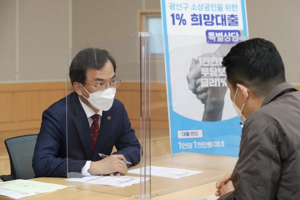 김삼호 광주 광산구청장 7일, '1% 희망대출' 을 소개하고 있다. ⓒ 광주광역시 광산구