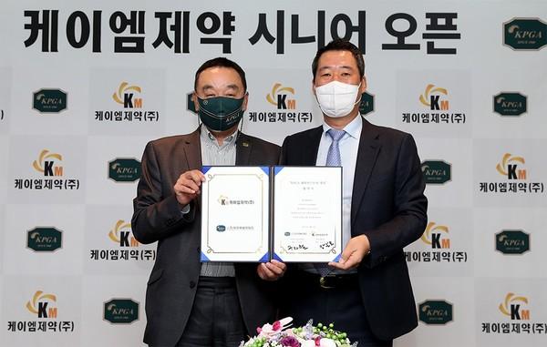 조인식 후 기념 촬영에 임한 KPGA 구자철 회장(좌)과 케이엠제약 강일모 대표이사(우)