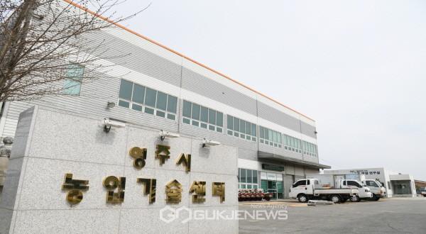 '소규모 농가 한시 경영지원 바우처' 30만원 지급 (농업기술센터 전경)