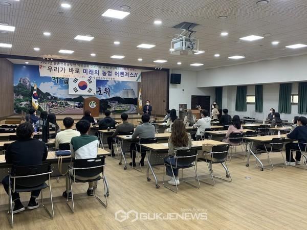 경상북도농촌진흥담당공무원들이역량강화전문기술교육을받고있다.(사진=군위군)