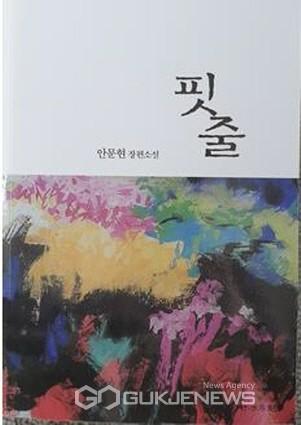 베트남의 옛 대월국 후손 화산이씨의 삶, 장편소설