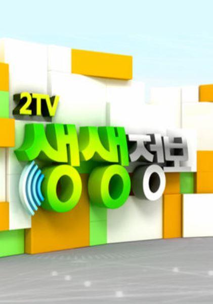 KBS2 '생생정보