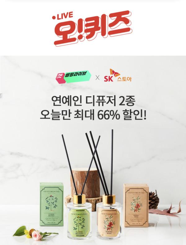 겟썸띵라이브 연예인 디퓨저 오후 7시 오퀴즈 정답 공개