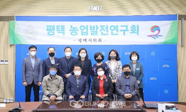 ▲ 평택시의회, '평택농업발전연구회' 첫 간담회 개최.<사진=평택시의회 제공>