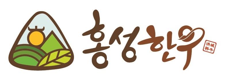 홍성한우 브랜드 이미지