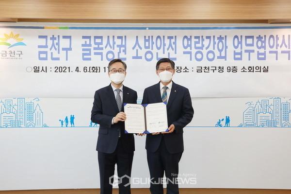 지난 6일(화) 구청 소회의실에서 금천구가 한국소방안전원과 소방안전 역량강화 업무협약을 체결했다