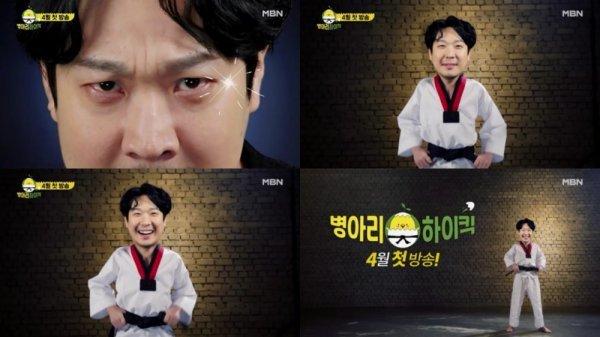 하하 합류, 나태주·김동현과 호흡