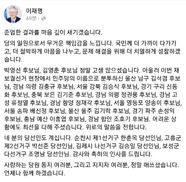이재명 경기도지사 SNS 캡처