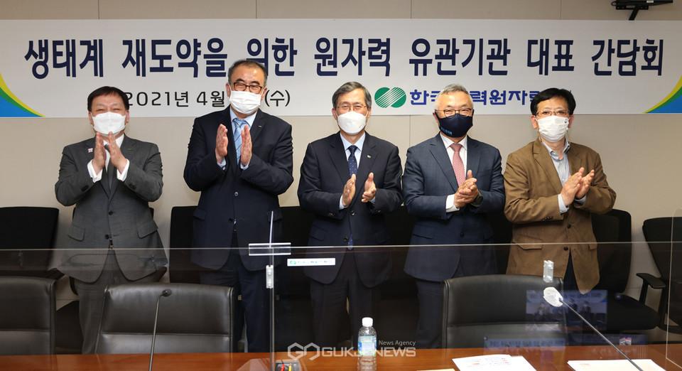 생태계 재도약을 위한 원자력 유관기관 대표 간담회, 정재훈 한수원 사장( 가운데)