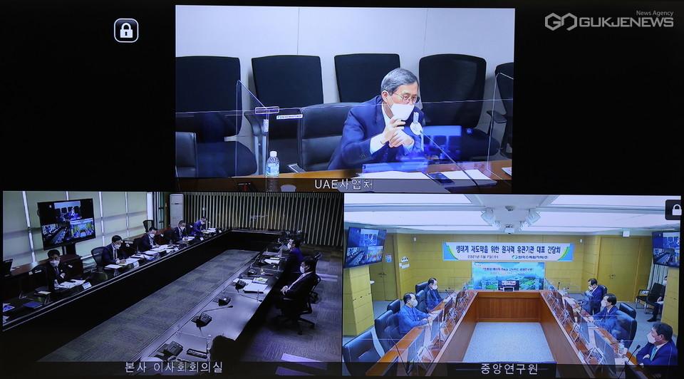 서울·대전·경주 3개 지역 화상 간담회