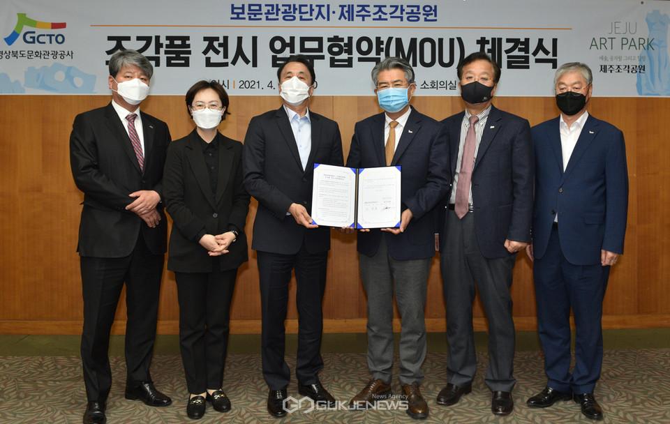 경북문화관광公-제주조각공원, 상생협력MOU