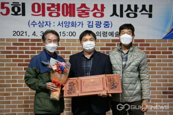 제5회 의령예술상 주인공에 의령예술촌 김광중 화가가 선정됐다.