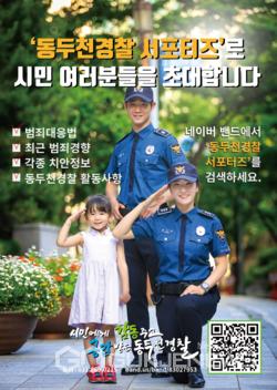 동두천경찰 서포터즈 포스터.