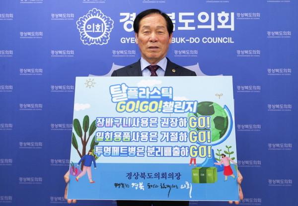 고우현경북도의회의장,플라스틱줄이기'고고챌린지'동참.(사진=경북도의회)