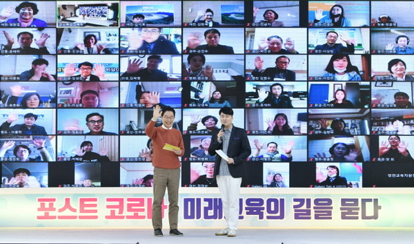 지난해11월웅비관에서남.북부권타운홀미팅.(사진=경북교육청)