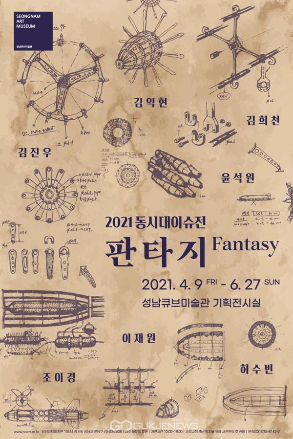동시대이슈전 포스터