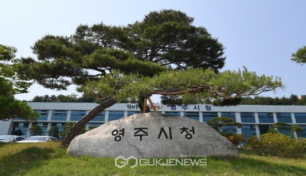 영주시, 오는 27일까지 '2020회계연도 결산검사' 실시(영주시청 전경)