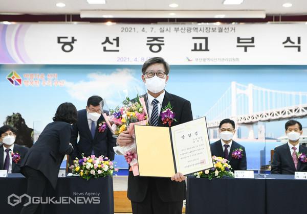 4.7. 부산시장 보궐선거 '당선증' 교부식 모습/제공=부산시