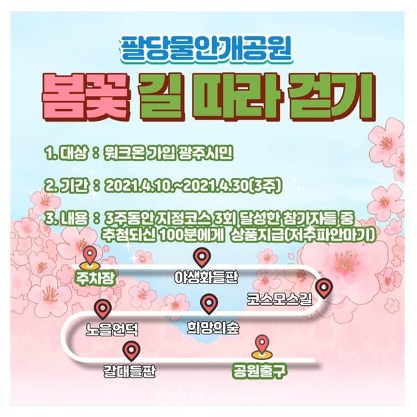 광주시,'4월 봄꽃 길 따라 걷기'챌린지 운영(팔당물안개공원 챌린지)