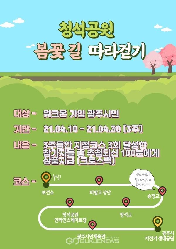 광주시,'4월 봄꽃 길 따라 걷기'챌린지 운영(청석공원 챌린지 안내)