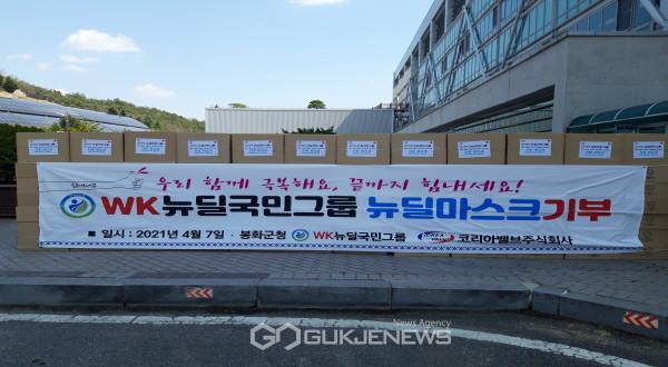 WK뉴딜국민그룹, 봉화군에 마스크 10만 개 기탁