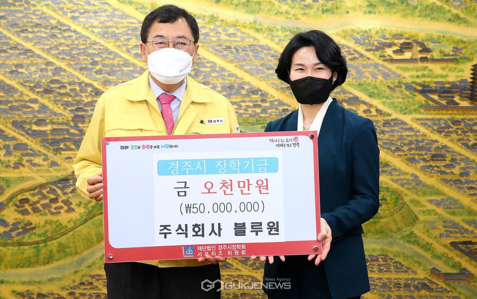 장학금 전달식, 주낙영 경주시장과 윤재연 블루원 대표이사