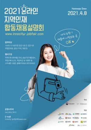 2021 온라인 지역인재 합동채용설명회 포스터