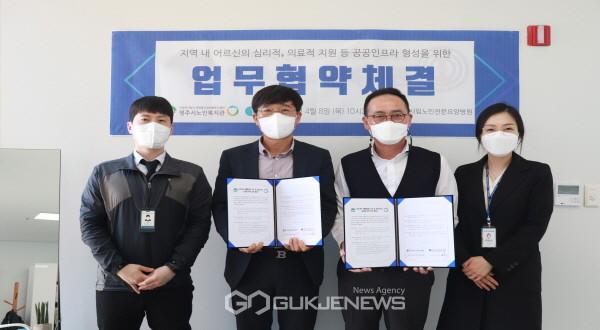 영주시노인복지관-영주시립노인전문요양병원, 업무협약체결