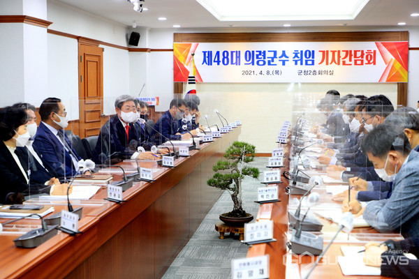 오태완 의령군수가 취임기자 간담회를 갖고 군정 포부를 밝히고 있다.