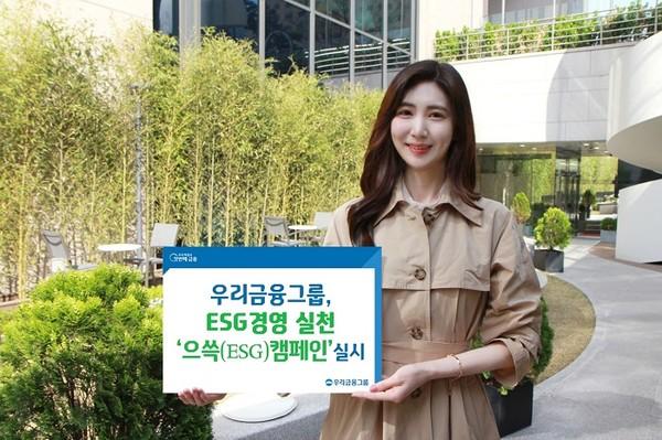(사진제공=우리은행) 우리금융지주, ESG경영 실천 위한'으쓱(ESG) 캠페인'실시