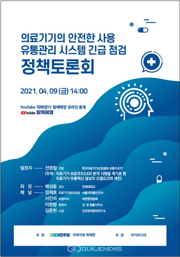 「의료기기의 안전한 사용 유통관리 시스템 긴급점검」포스터