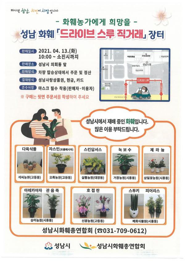 성남 화훼 드라이브 스루 직거래 장터 상품 주문서(제공=성남시)