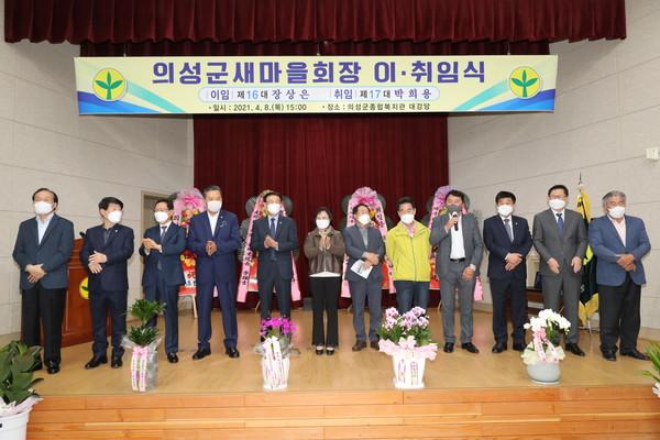 의성군새마을회제15·16대·제17대회장이·취임식.(사진=의성군)