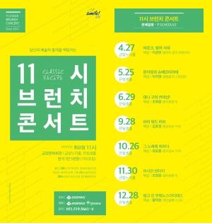 '11시 브런치콘서트' 포스터