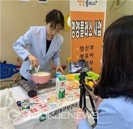 부산 해운대구보건소는 영양플러스 건강 요리교실을 온라인 라이브방송으로 운영한다/제공=해운대구청