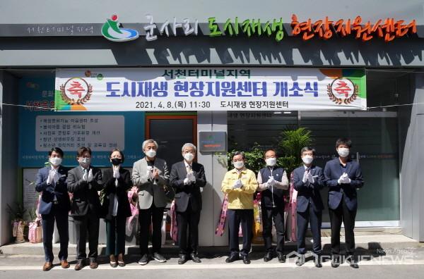 8일 열린 서천읍 터미널지역 도시재생 현장지원센터 개소식 모습(사진제공=서천군청)
