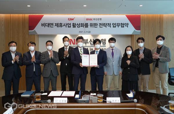 9일 부산은행 본점에서 CJ CGV㈜와 '비대면 제휴사업' 활성화를 위한 전략적 업무협약 체결 모습