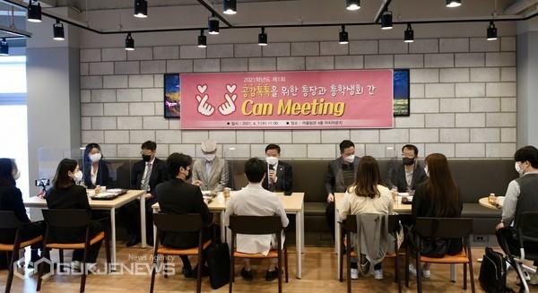 '공감톡톡을 위한 총장과 총학생회 간 캔미팅' 모습