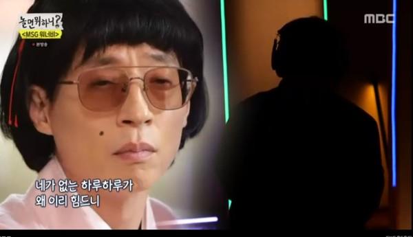 MBC '놀면 뭐하니'