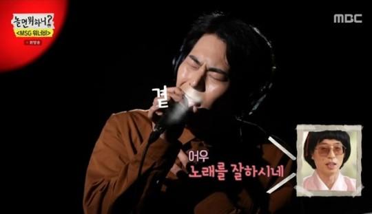 '놀면뭐하니' MSG워너비 이시언·이제훈·차승원·이승기 정체 추측