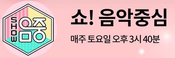[1일 쇼 음악중심 라인업] 온앤오프·ITZY·AB6IX·루나솔라·김희재