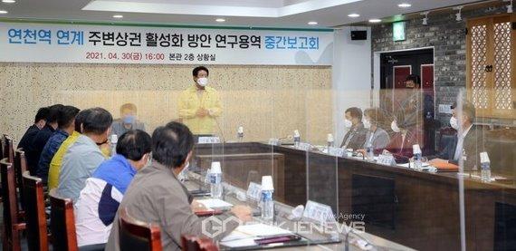 연천군,연천역 주변상권 활성화 방안 연구용역 중간 보고회 개최.(사진제공.연천군)