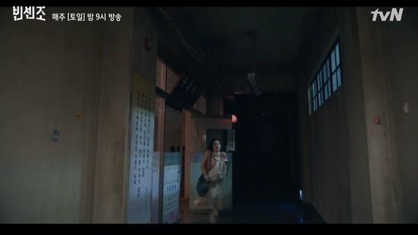 tvN 드라마 '빈센조'