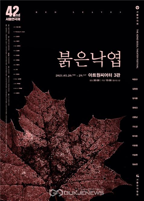 연극 '붉은낙엽' 포스터