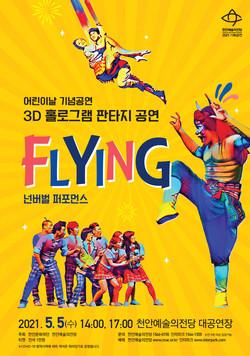 제99회 어린이날 천안시 기념행사 '신나게, 즐겁게, 아이가 행복한 세상, 천안!!' 포스터