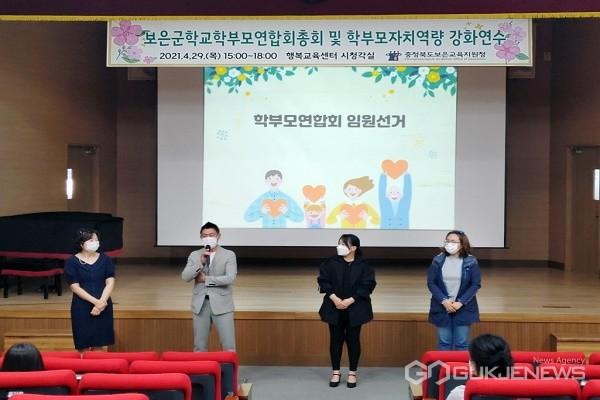 임원선거 모습.(제공=보은교육지원청)