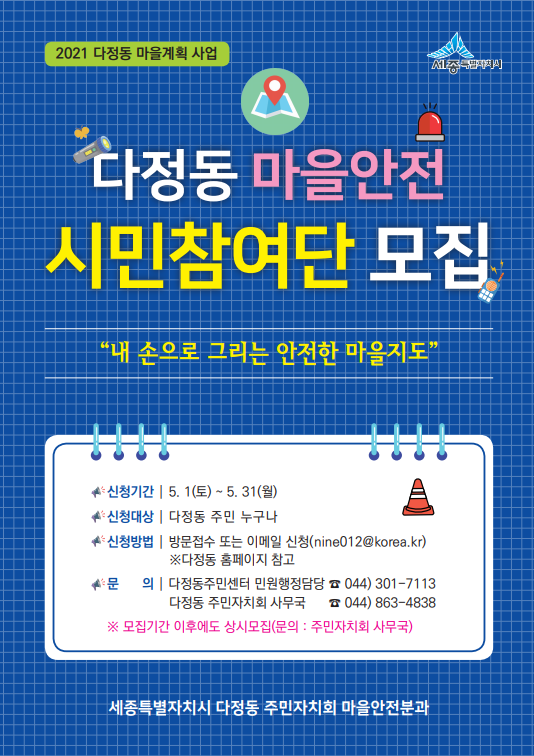 사진=시민참여단을 모집 포스터
