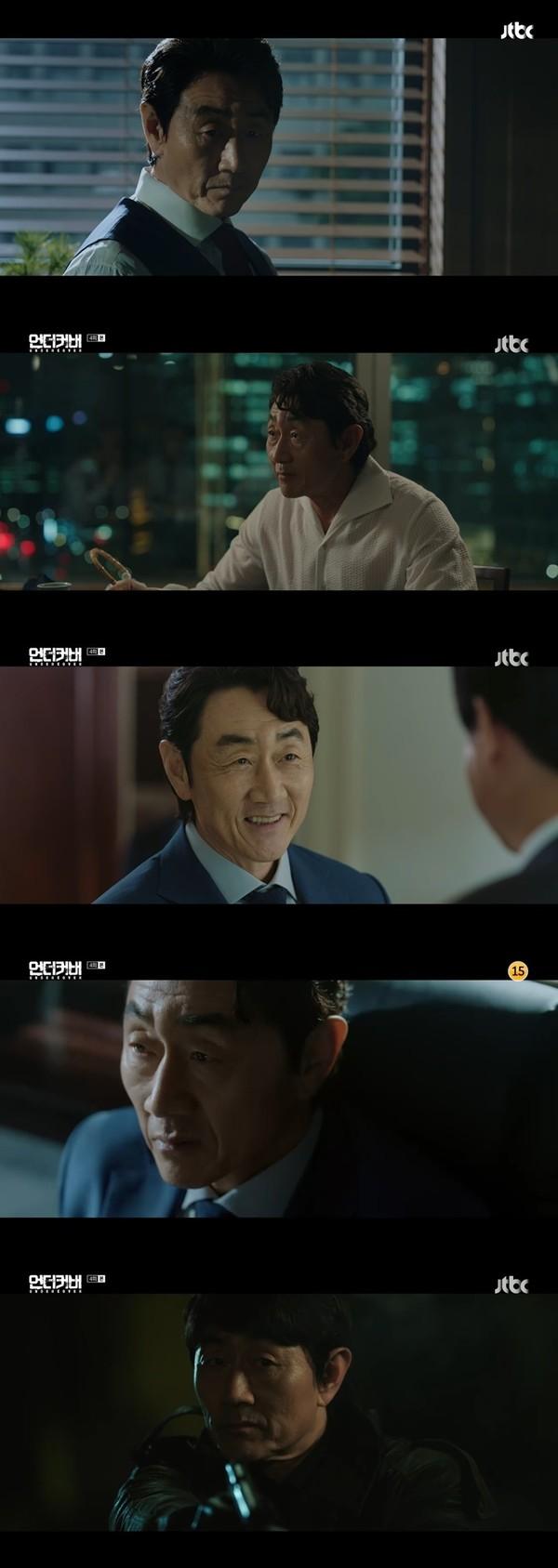 JTBC '언더커버' 방송캡쳐